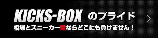 KICKS BOXのプライド